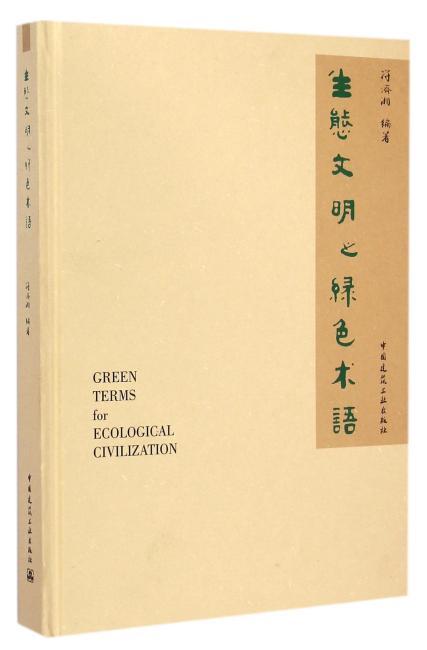 生态文明之绿色术语
