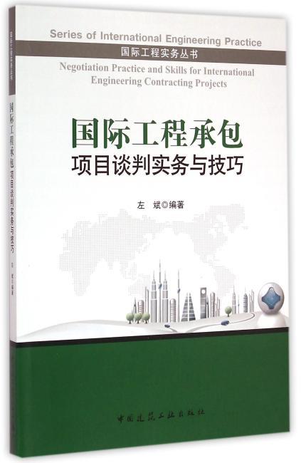 国际工程承包项目谈判实务与技巧
