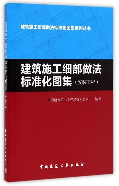 建筑施工细部做法标准化图集(安装工程)