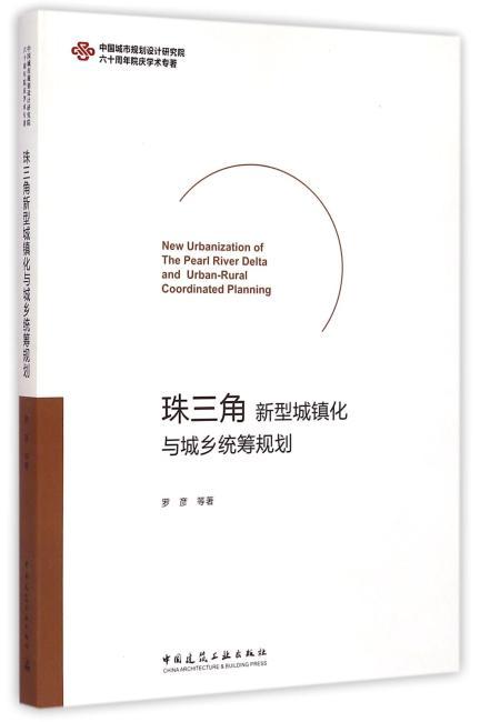 珠三角新型城镇化与城乡统筹规划