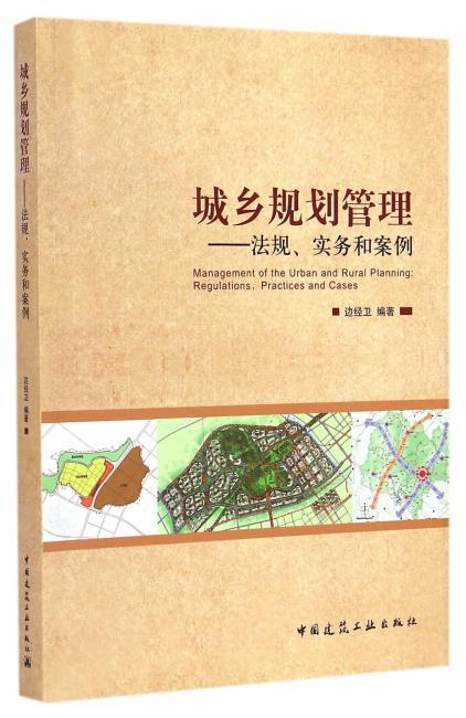 城乡规划管理——法规、实务和案例