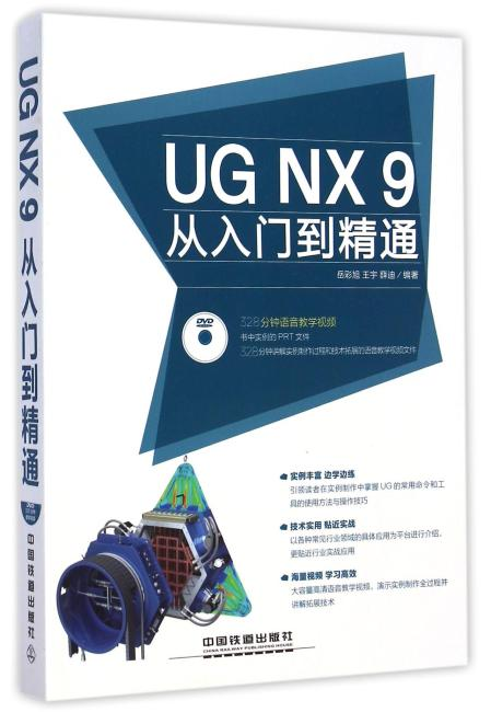 UG NX 9从入门到精通(含盘)