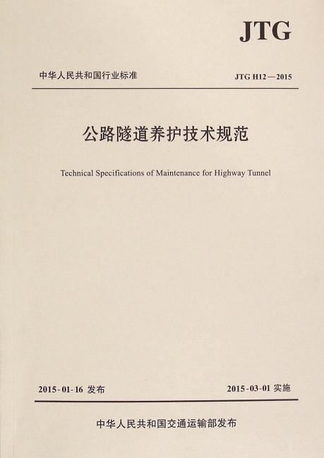 公路隧道养护技术规范JTG H12—2015