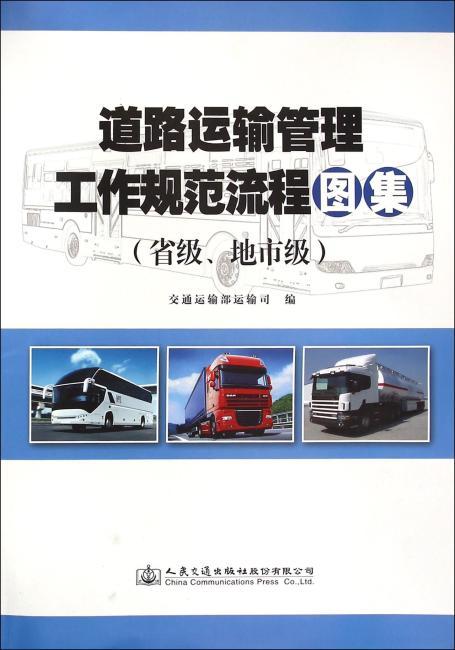道路运输管理工作规范流程图集(省级、地市级)