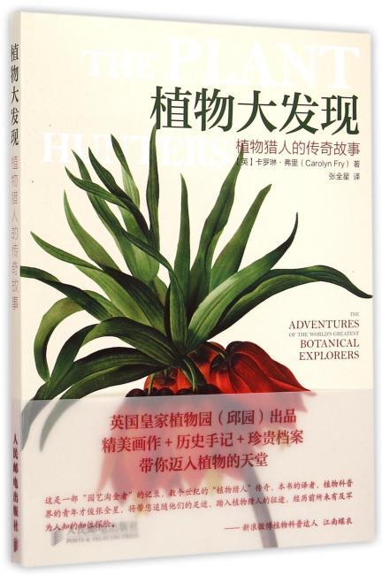 植物大发现 植物猎人的传奇故事