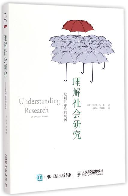 理解社会研究——批判性思维的利器