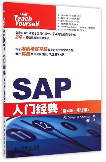 SAP入门经典(第4版 修订版)