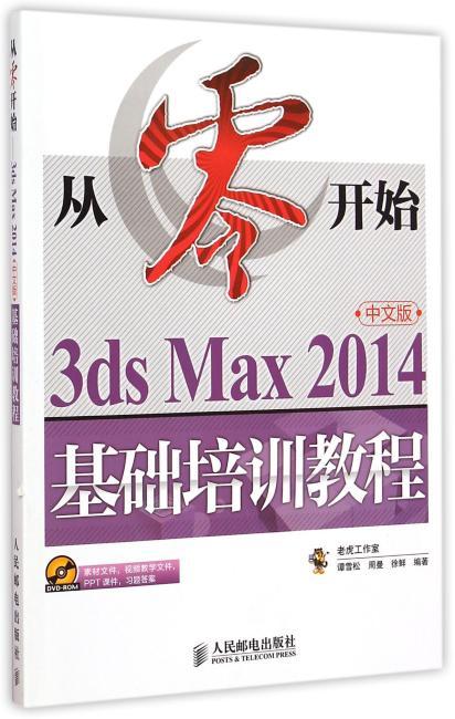 从零开始 3ds Max 2014中文版基础培训教程