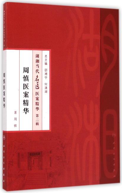 湖湘当代名医医案精华(第二辑)·周慎医案精华