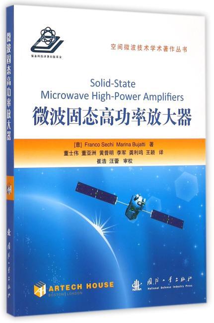 微波固态高功率放大器