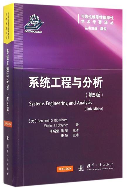 系统工程与分析(第5版)