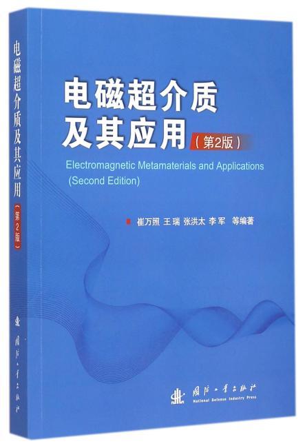 电磁超介质及其应用(第2版)