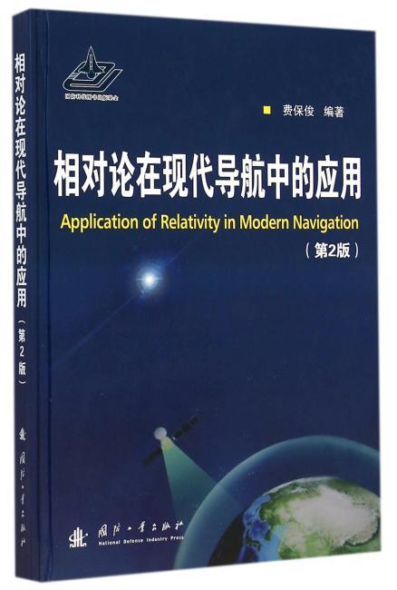 相对论在现代导航中的应用(第2版)