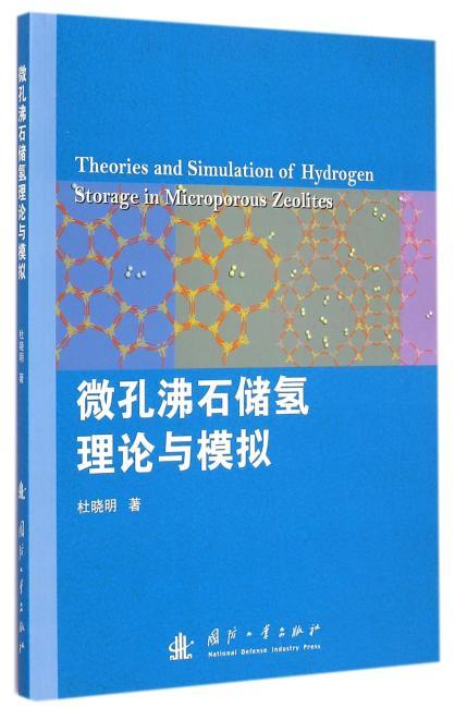 微孔沸石储氢理论与模拟