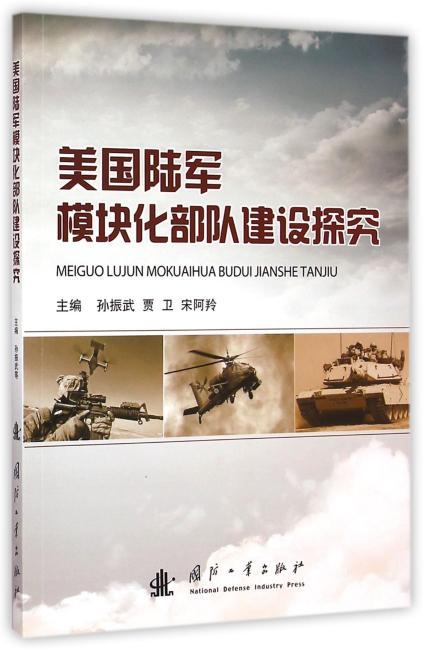 美国陆军模块化部队建设探究