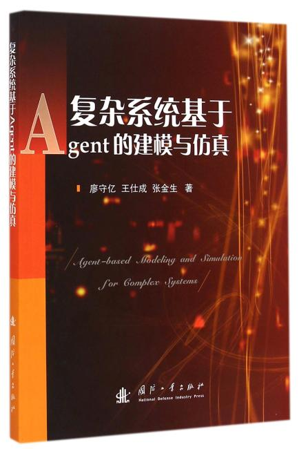 复杂系统基于Agent的建模与仿真