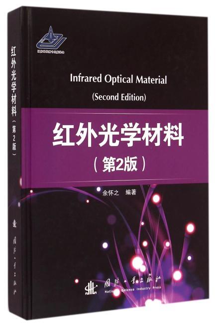 红外光学材料(第2版)