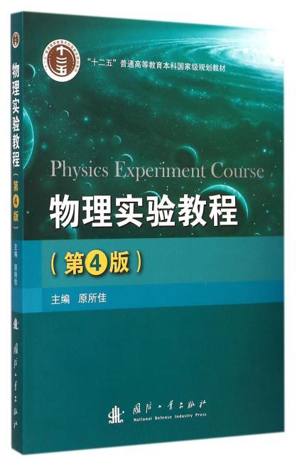 物理实验教程(第4版)