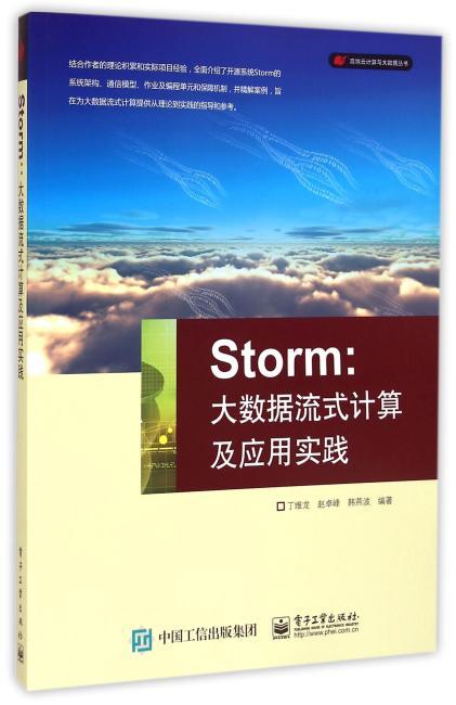 Storm:大数据流式计算及应用实践