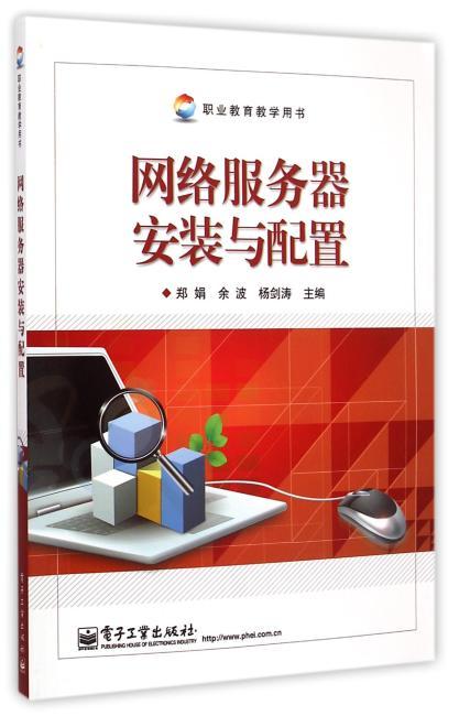 网络服务器安装与配置