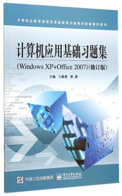 计算机应用基础习题集(Windows XP+Office 2007)(修订版)