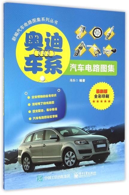 奥迪车系汽车电路图集(全彩)