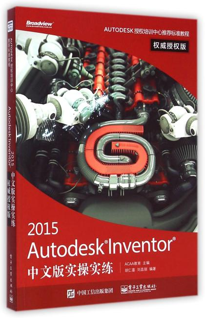 Autodesk Inventor 2015 中文版实操实练权威授权版