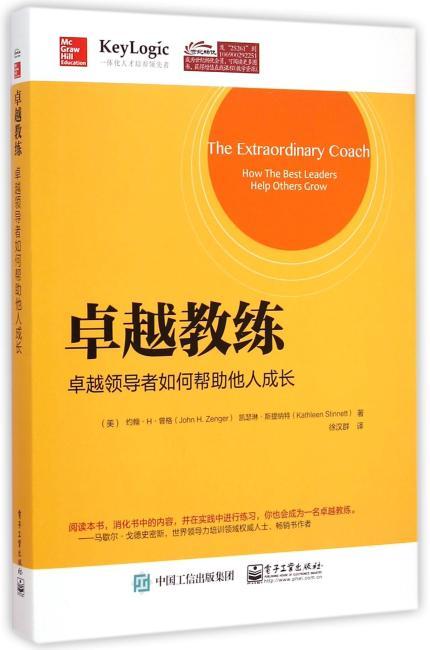 卓越教练:卓越领导者如何帮助他人成长