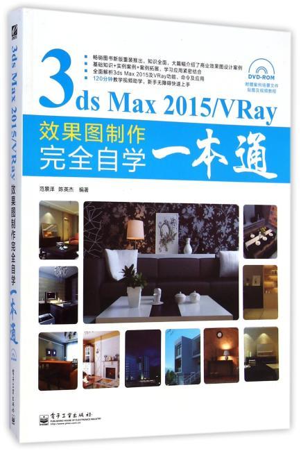 3ds Max 2015/VRay效果图制作完全自学一本通(局彩)(含DVD光盘1张)