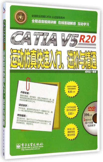 CATIA V5 R20运动仿真快速入门、进阶与精通(全程语音视频讲解)(含DVD光盘1张)