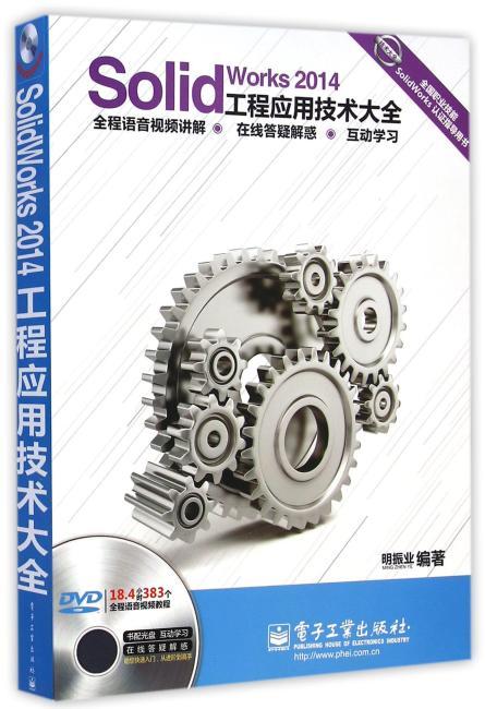 SolidWorks 2014工程应用技术大全(全程语音视频讲解)(含DVD光盘1张)