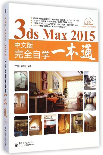 3ds Max 2015中文版完全自学一本通(局彩)(含DVD光盘1张)