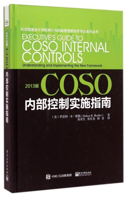 2013版COSO内部控制实施指南