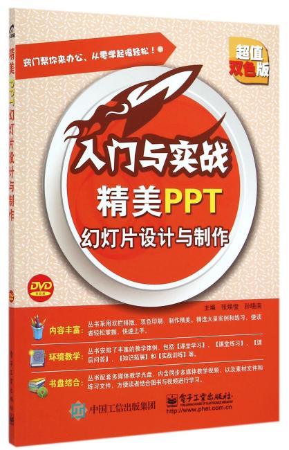 精美PPT 幻灯片设计与制作(含DVD光盘1张)