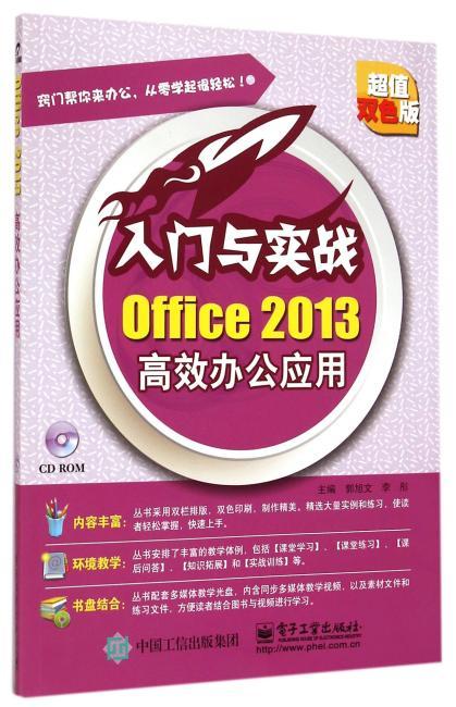 Office 2013高效办公应用(含CD光盘1张)