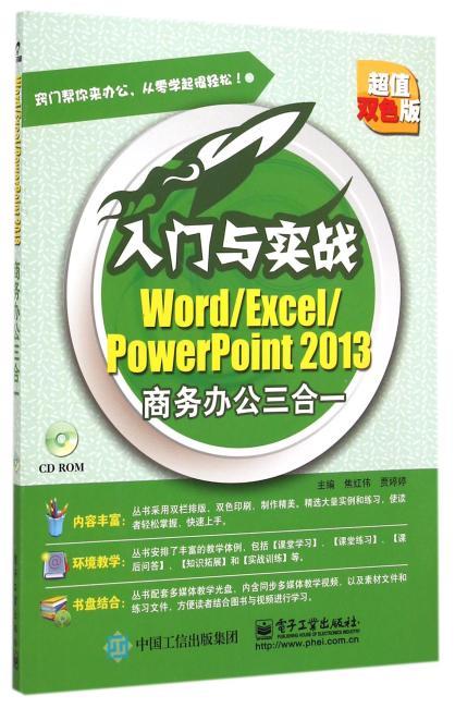 World/Excel/PowerPoint 2013商务办公三合一(含CD光盘1张)