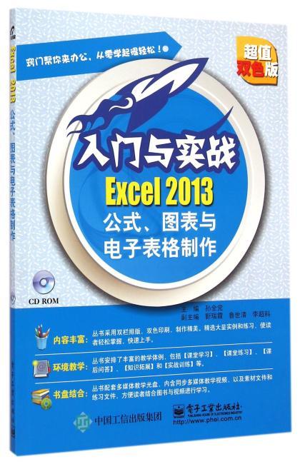 Excel 2013公式、图表与电子表格制作(含CD光盘1张)
