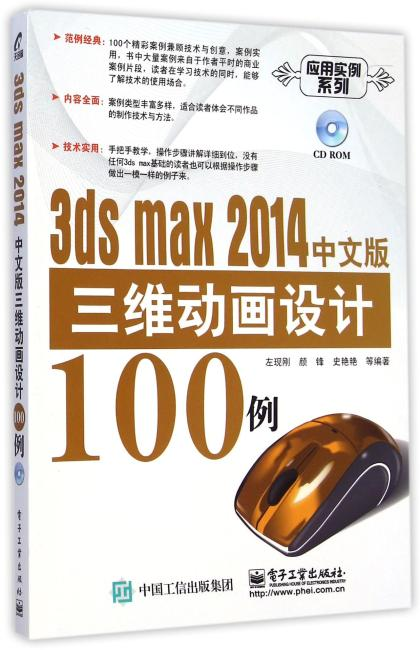3ds max 2014中文版三维动画设计100例(含CD光盘1张)