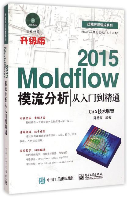 Moldflow 2015模流分析从入门到精通(含DVD光盘1张)