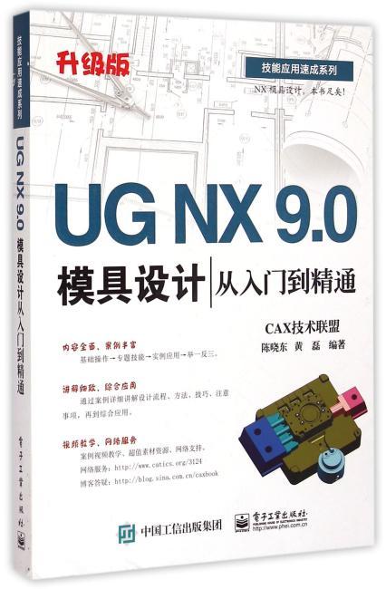 UG NX 9.0模具设计从入门到精通