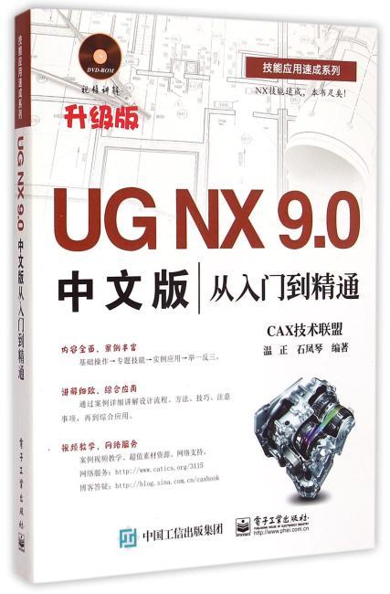 UG NX 9.0中文版从入门到精通(含DVD光盘1张)