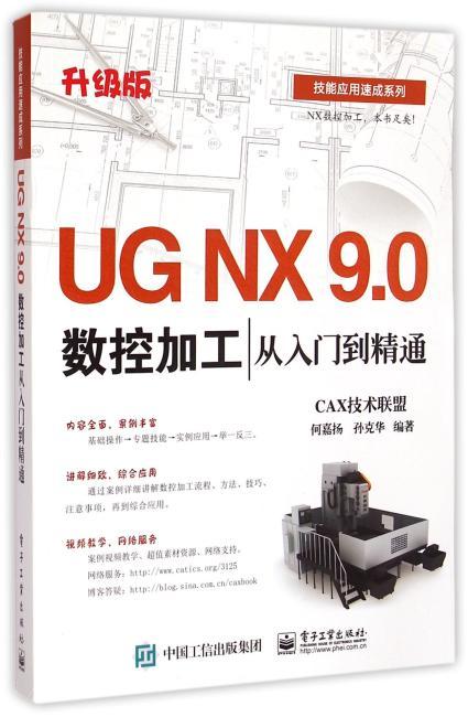 UG NX 9.0数控加工从入门到精通