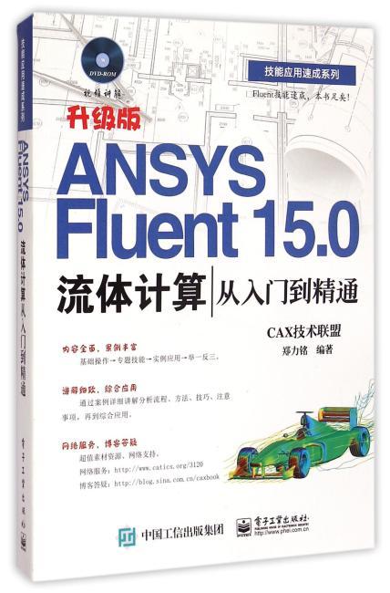 ANSYS Fluent 15.0流体计算从入门到精通(含DVD光盘1张)