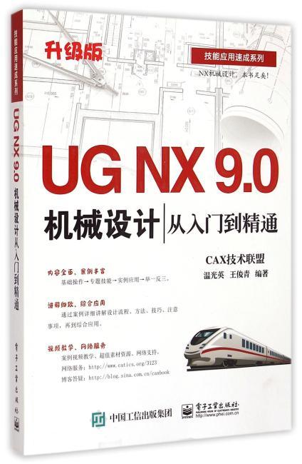 UG NX 9.0机械设计从入门到精通