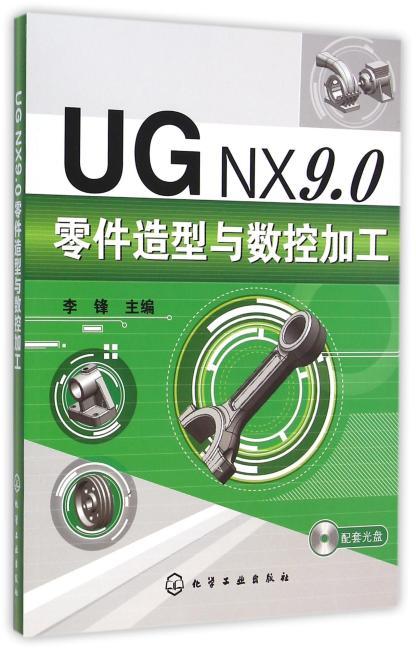 UGNX9.0零件造型与数控加工