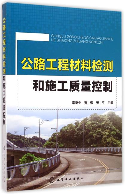 公路工程材料检测和施工质量控制