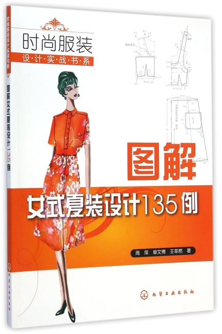 时尚服装设计实战书系--图解女式夏装设计135例