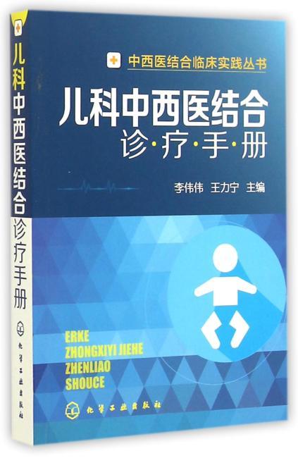 儿科中西医结合诊疗手册