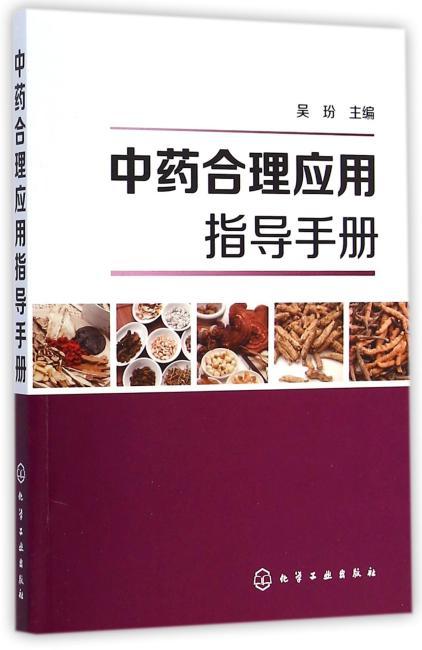 中药合理应用指导手册