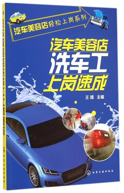 汽车美容店轻松上岗系列--汽车美容店洗车工上岗速成